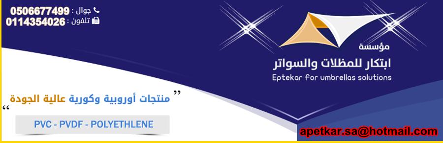 مظلات سيارات و سواتر الفلل عروض مذهله بالشهر الكريم اتصل الان - 0506677499